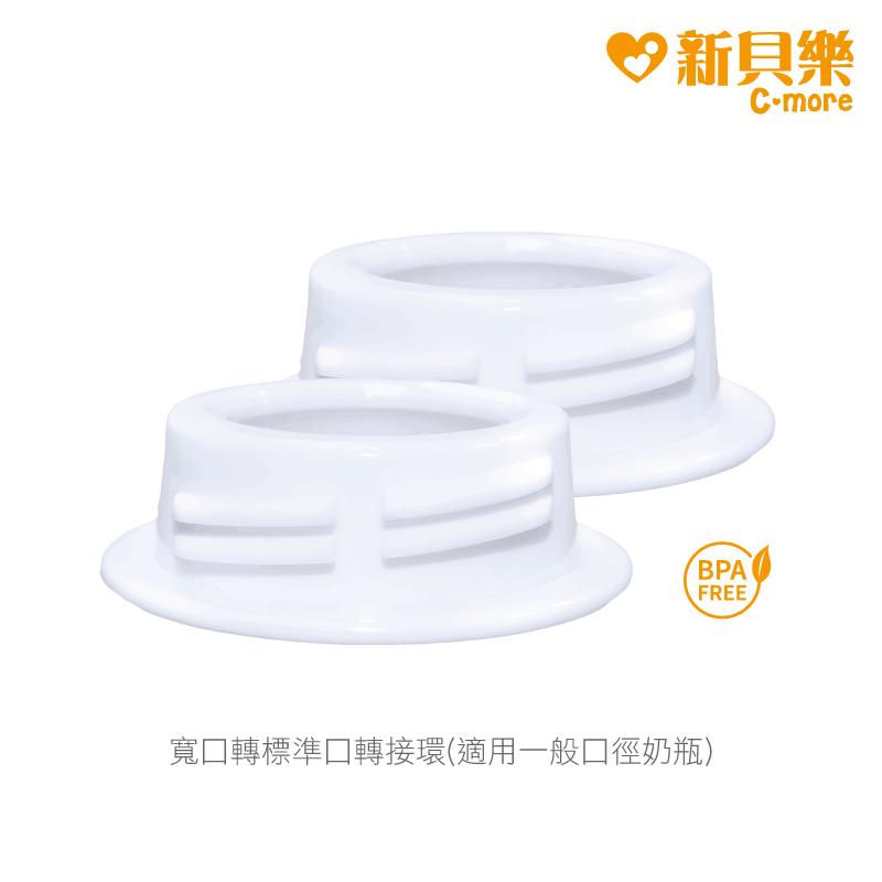 寬口轉標準口轉接環 兩入組 (寬口徑喇叭罩專用) 適用標準/一般口徑奶瓶
