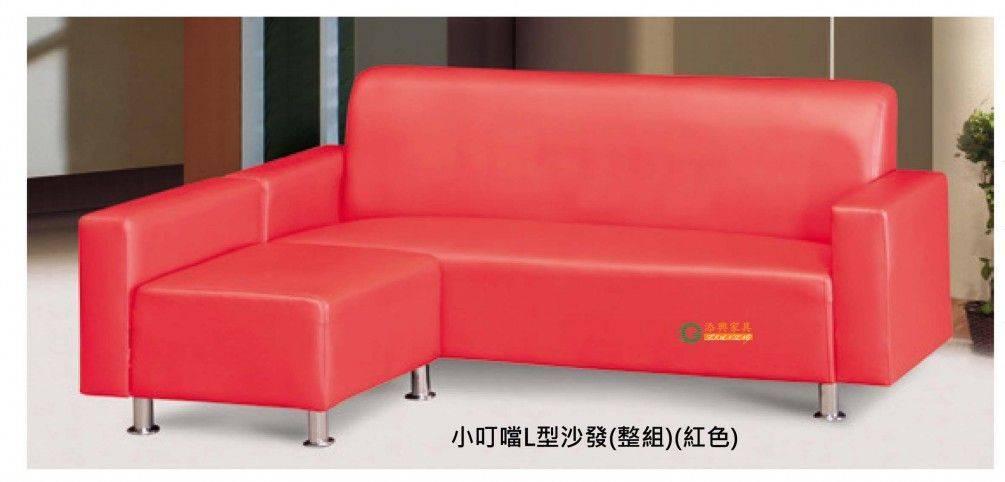 中和永和家具 H282-12 小叮噹L型沙發(整組/紅) 另售 米白色 ~ 大台北區滿5千免運