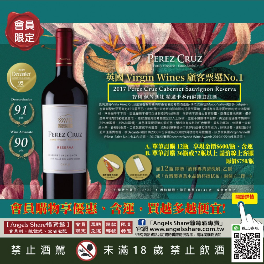 【內有贈品,慎入!】英國票選第一名的卡本內蘇維翁紅酒