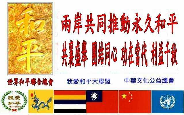 歡迎兩城論壇台北市長柯文哲上海市常委沙海林共同推動兩岸永久和平