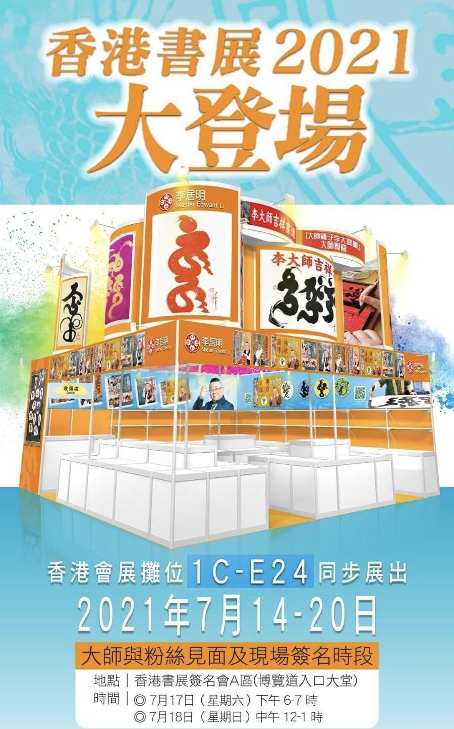 2021香港李居明書展大登場