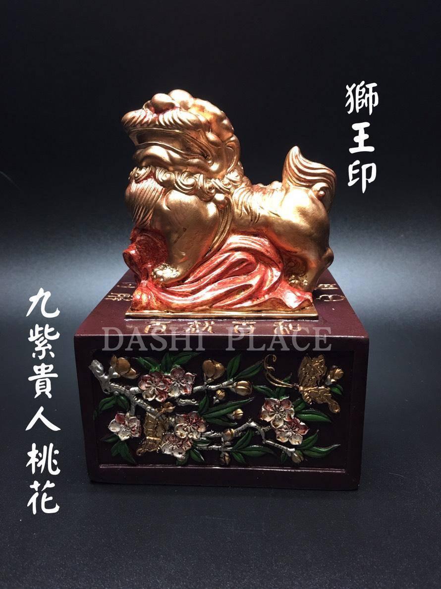 2019西北-獅王印.九紫(貴人 桃花)
