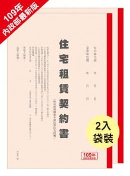 6130P_109年住宅租賃契約書(2本入)