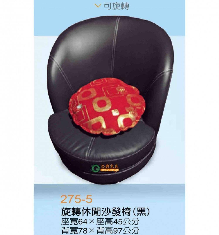 中和永和家具 H275-5 旋轉休閒沙發椅(黑) 另售 紅色 ~ 大台北區滿5千免運