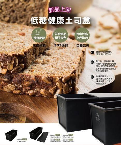 《SANNENG》三能《低糖健康土司盒》 台灣正式推出!