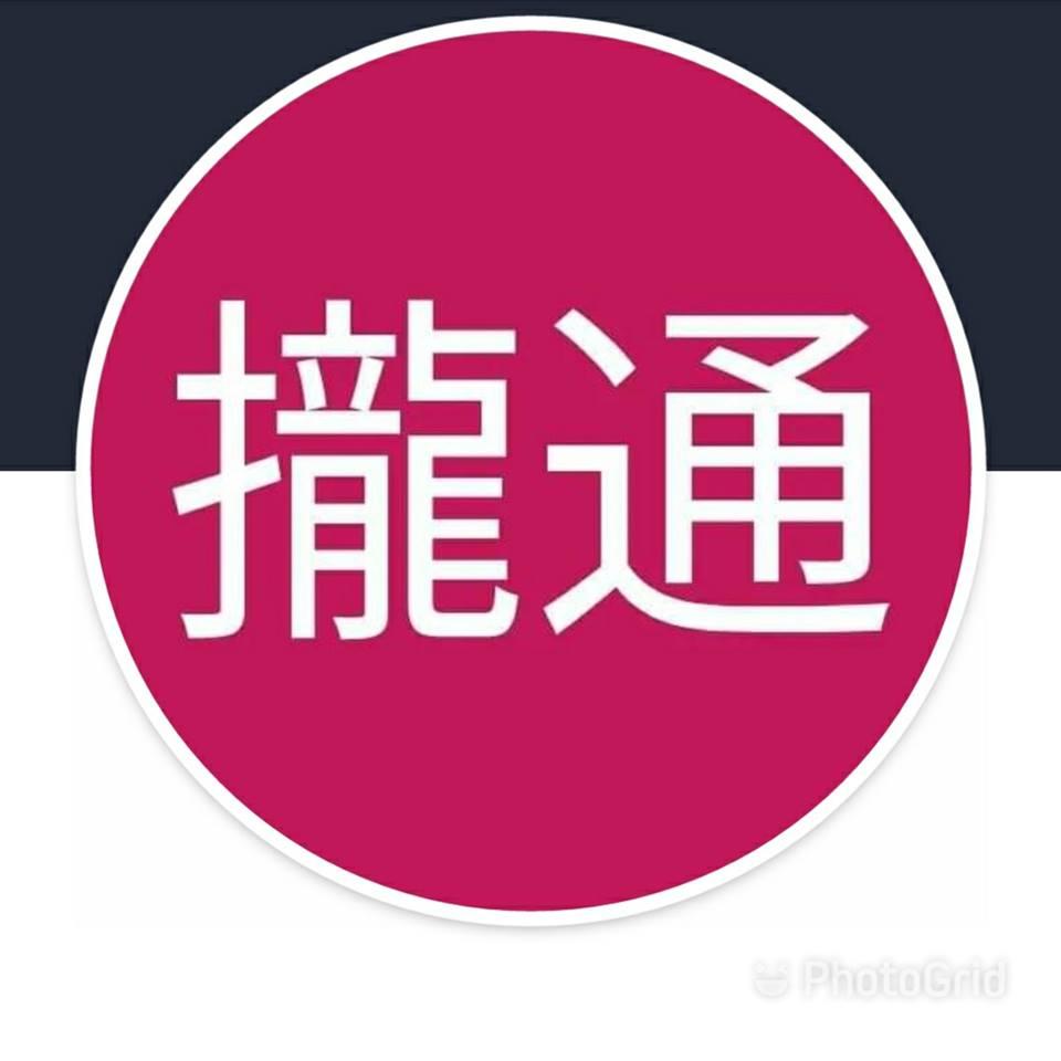 攏通全球台灣資訊入口網站-真心產業聯盟和全省中小企業聯盟信息知識產業網/網路行銷/關鍵字行銷-資訊社會化