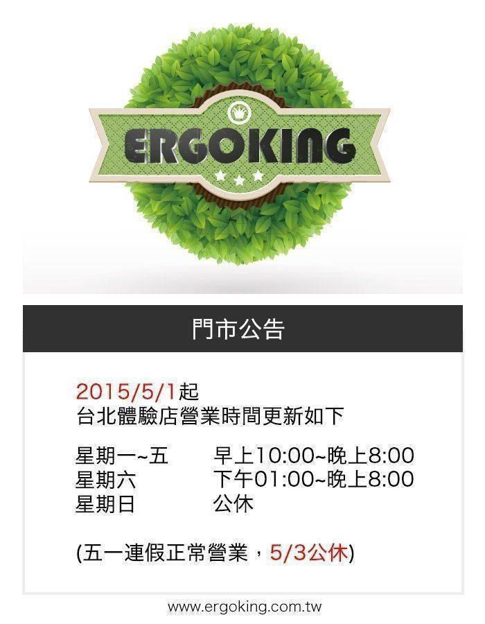 台北體驗店營業時間更新