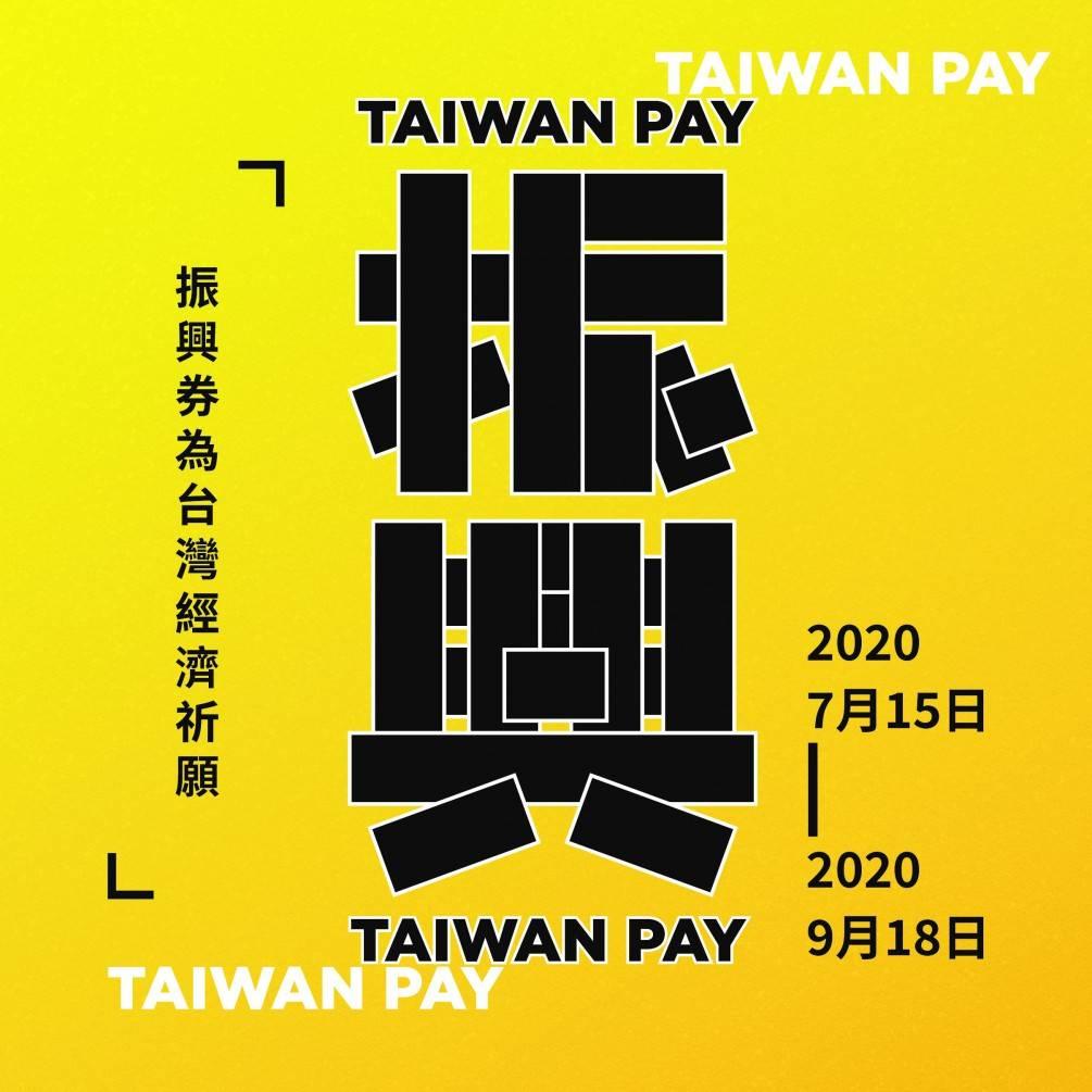 【優惠活動】振興卷 為台灣經濟祈願
