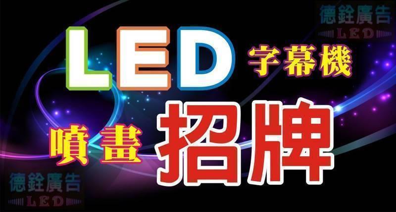 台北廣告招牌設計~德銓招牌製作LED廣告看板