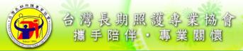 台灣長期照護專業協會