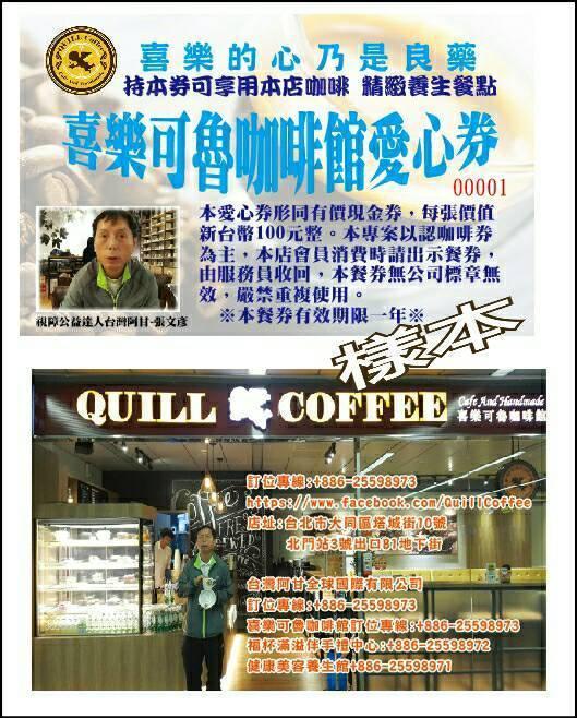 [台灣阿甘]企業  傳達台灣人的情 台灣人的愛