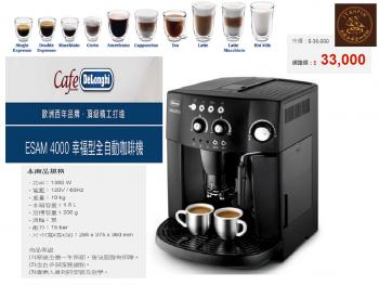 義騰品-全自動咖啡機 delonghi4000(專業幸福機)