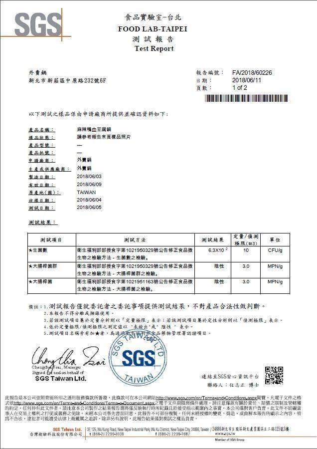 外賣鍋SGS生箘報告-麻辣鴨血豆腐鍋