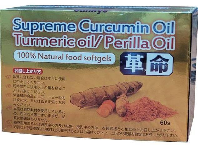 日本原裝  超臨界 冷壓 薑黃油 軟膠囊 (60粒/盒裝)