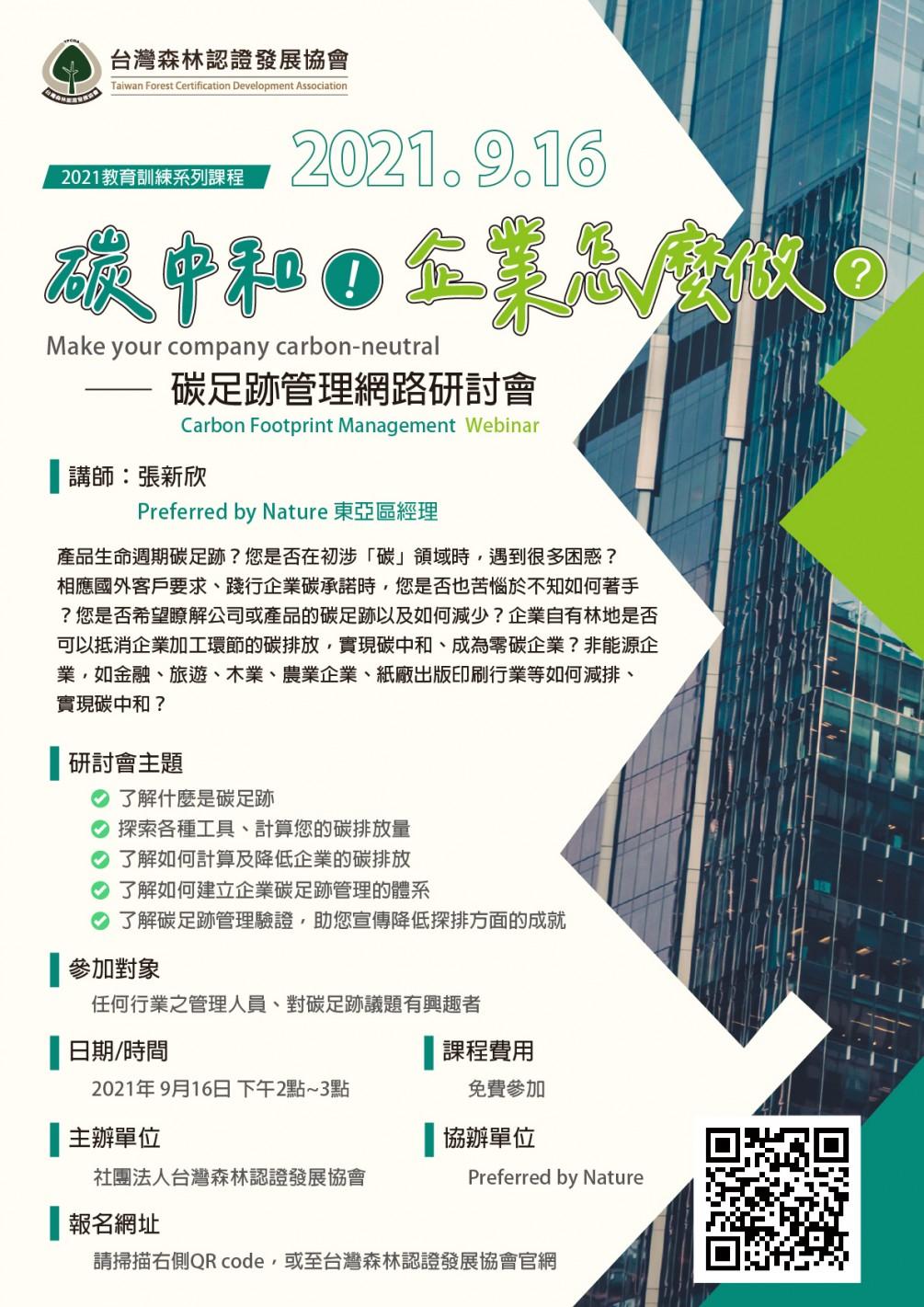 【活動訊息】2021/9/16 碳中和!企業怎麼做?-碳足跡管理網路研討會 歡迎踴躍報名參加