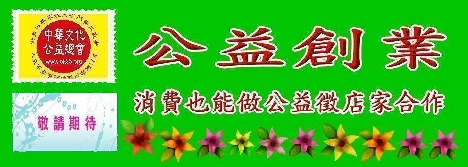 慈善公益宣言:中華文化公益總會歡迎台中市葉心慈善會加入慈善公益聯盟,共同的願力扶貧造血,利義兼顧,傳承中華文化,世界和平。