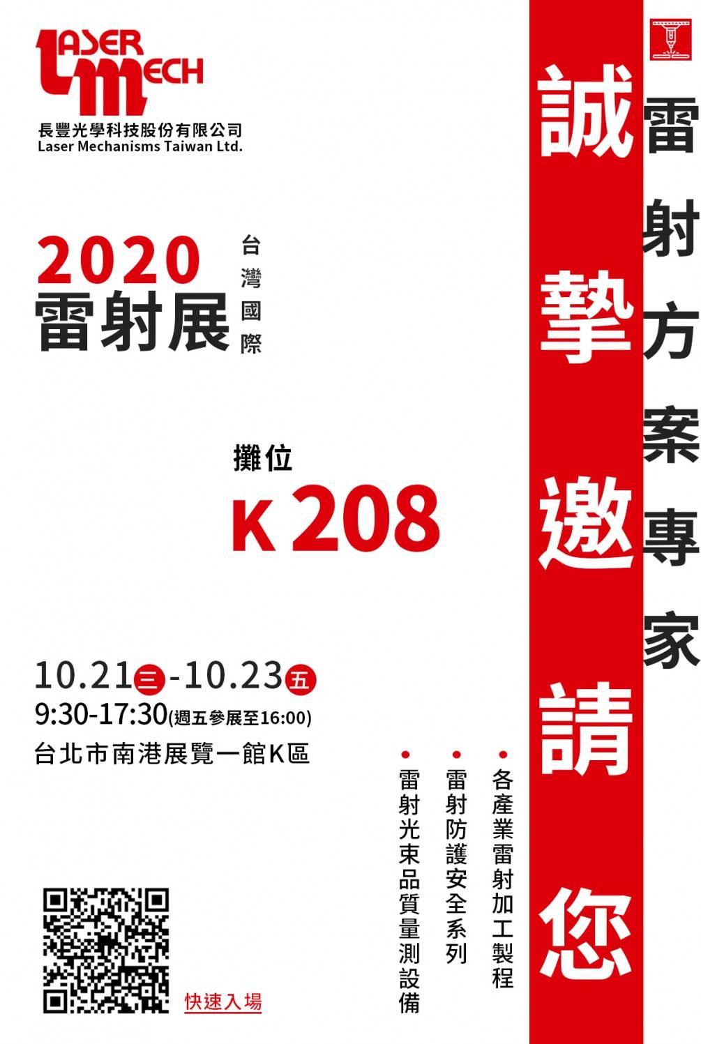 2020台灣國際雷射展 10/21-23 攤位K208