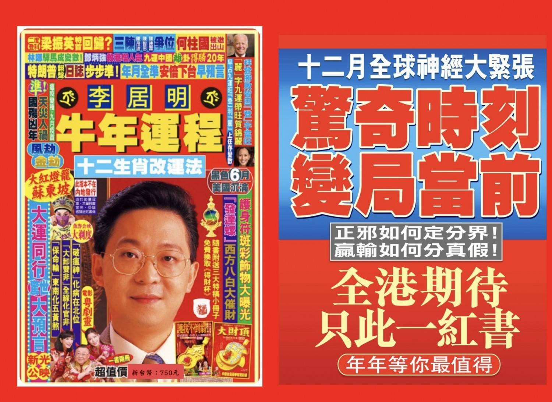 2021李居明 牛年運程書
