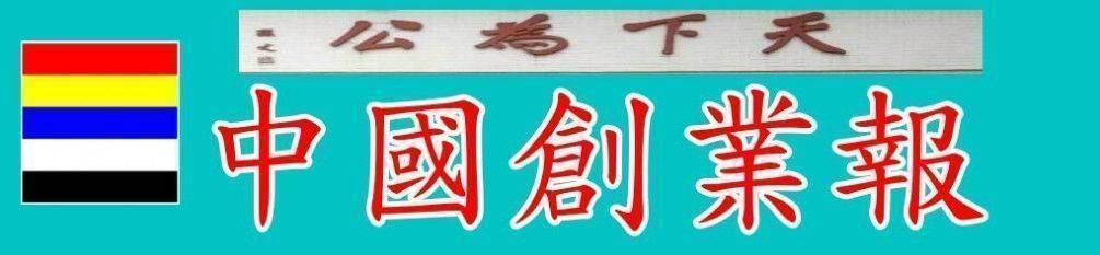 中國創業報