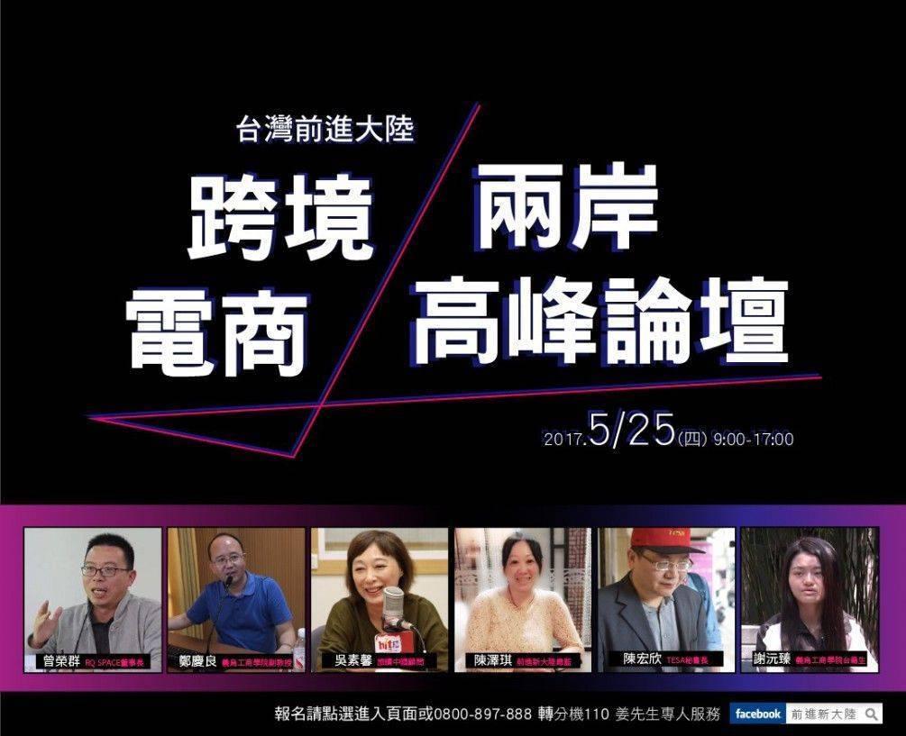 中華創業協會大聯盟電子商務部劉聖賓博士等台湾各界人士出席了活动。