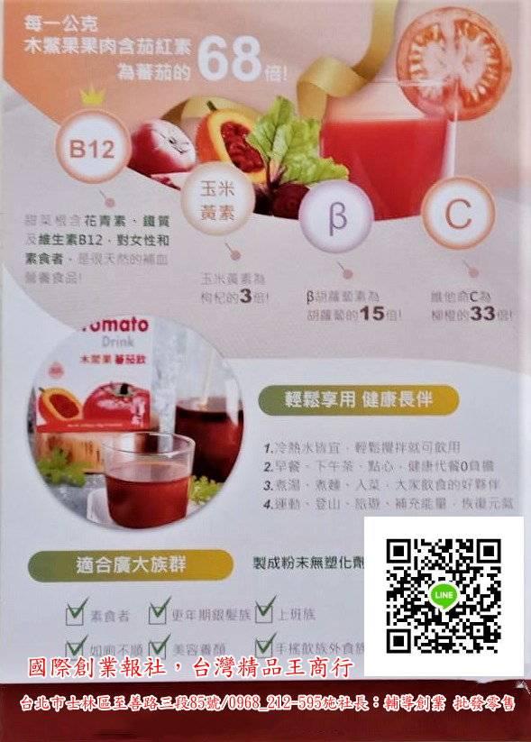 孝順父母健康聯盟,幫助獨居老人社會邊緣人現在推出木鱉果番茄飲每盒内有十小包原價1000元現在愛心孝親買一送一免運費施先生0968225111