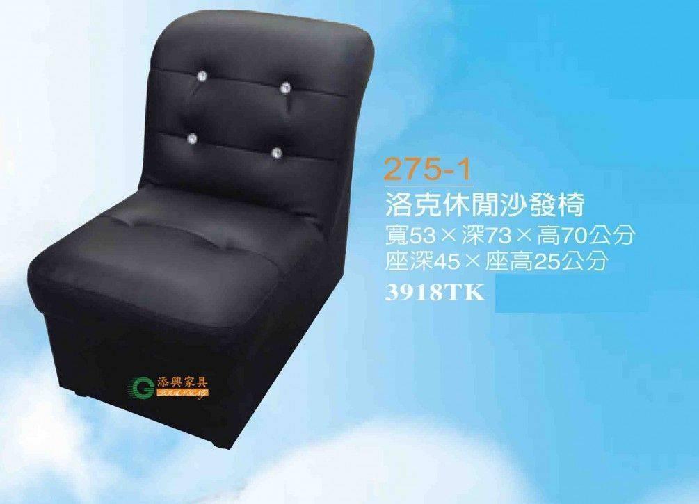 中和永和家具 H275-1 洛克休閒沙發椅 ~ 大台北區滿5千免運