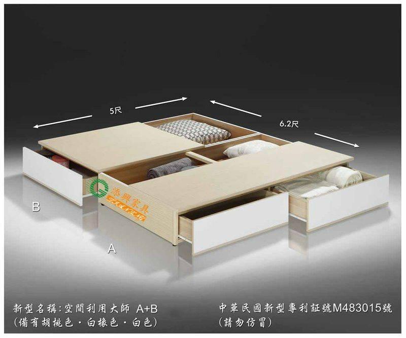 中和永和家具TS387A+B型 空間利用大師 收納 抽屜專利床底 大台北都會區五千免運//絕對安全收納床/超大收納/抽屜床