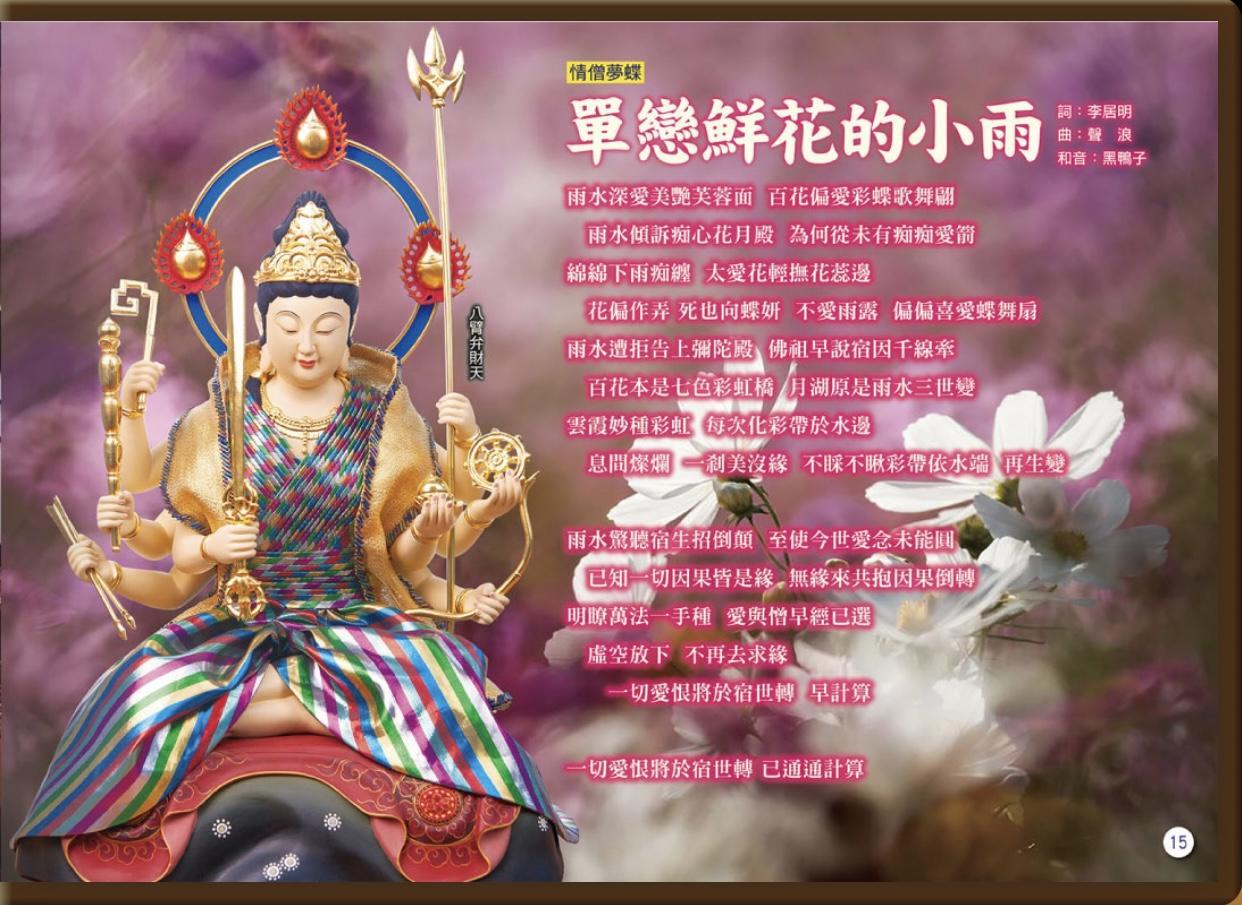 2021新書 李居明佛歌詞畫集 (香港版) 預購中