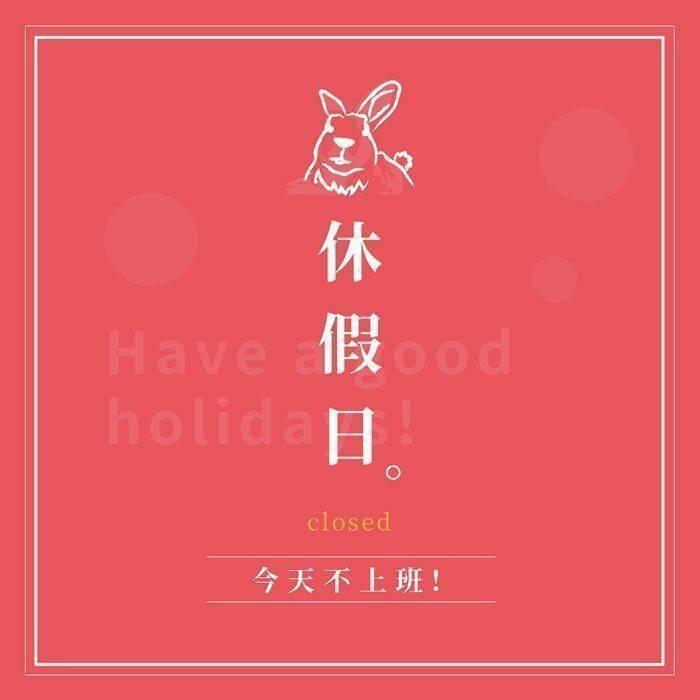 【2019/03/01放假通知】228連假四天