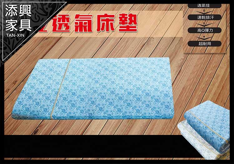【床墊】 【添興家具】 D82-3 可水洗3.5尺透氣床墊 大台北地區滿5千免運