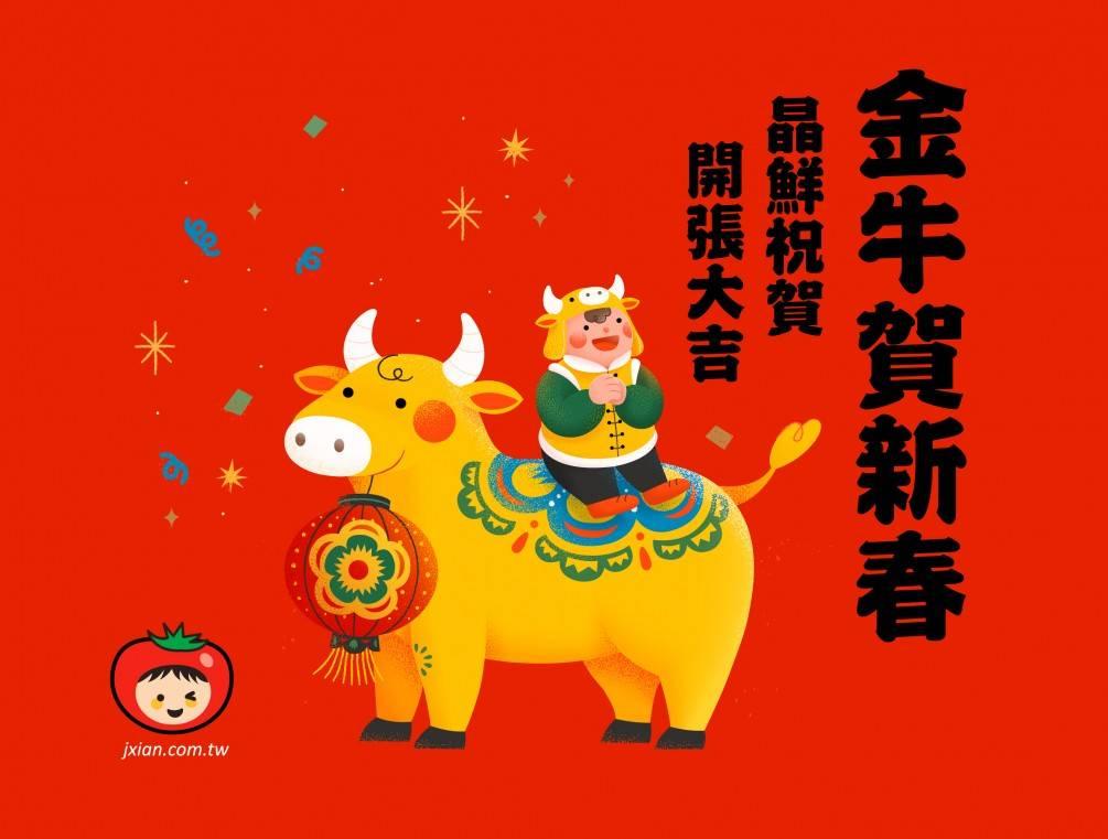 金牛賀新春 晶鮮祝您牛年行大運!