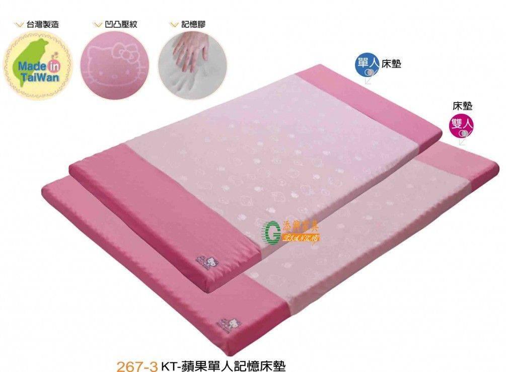 中和永和家具 H267-4 KT-蘋果雙人記憶床墊 另售 單人 ~ 大台北區滿5千免運