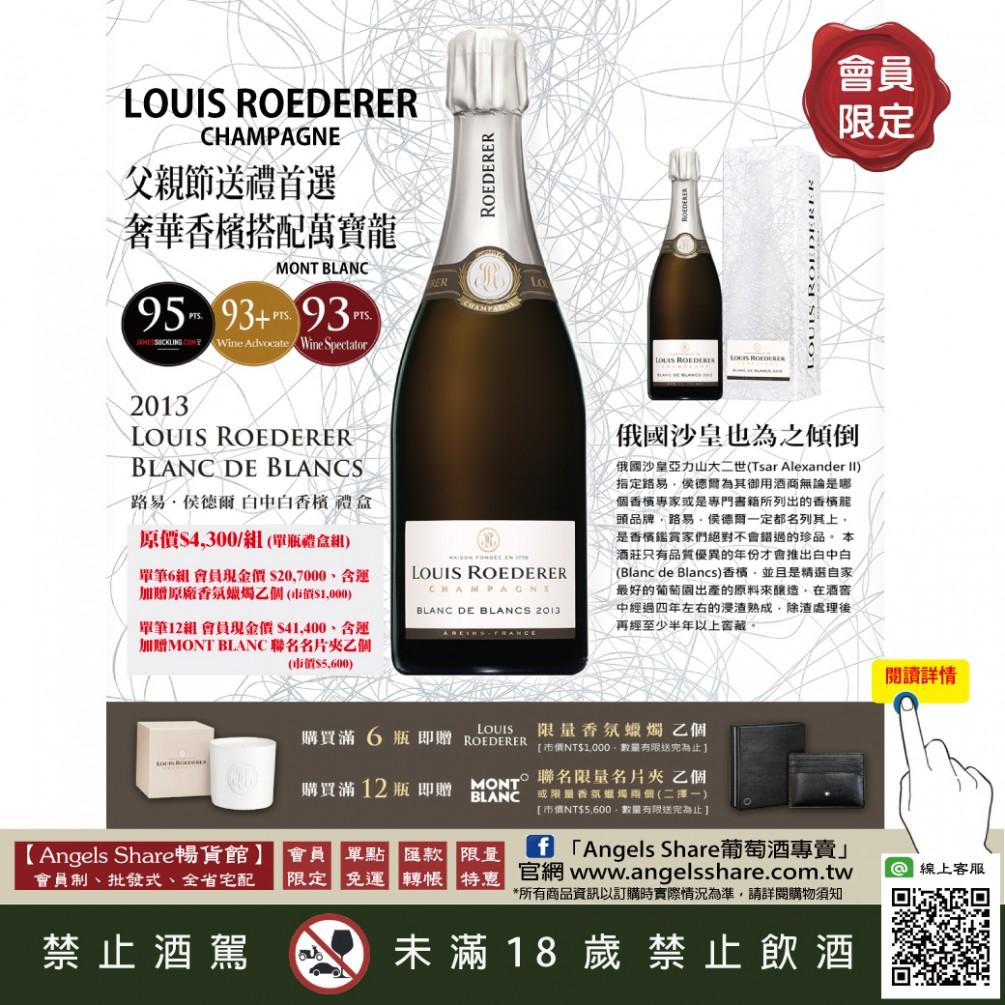 【名牌+名牌】路易侯德爾香檳Louis Roederer+ 萬寶龍Mont Blanc
