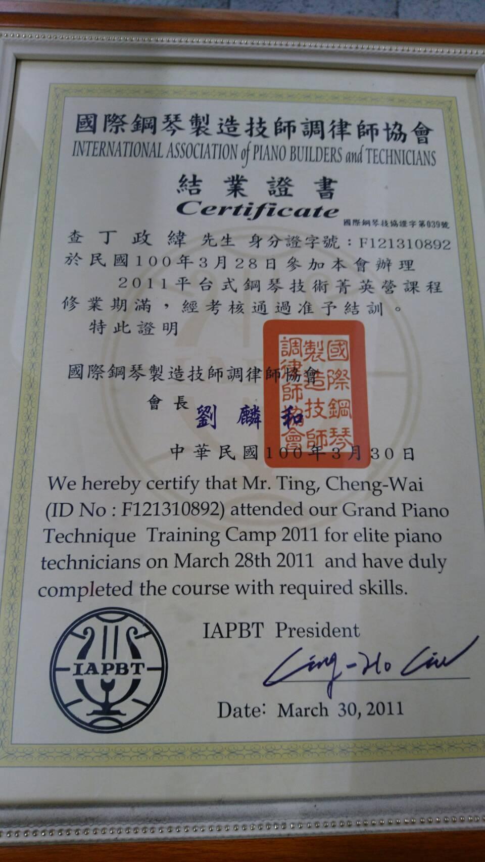 國際鋼琴製造技師調律師協會  * 演奏鋼琴調音技術  * 結業證書