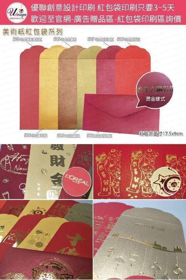 新年將近!紅包袋印刷進入最後衝刺階段!