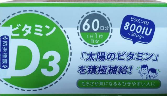 日本進口  維生素 D3 800IU軟膠曩食品 (60粒/盒裝)