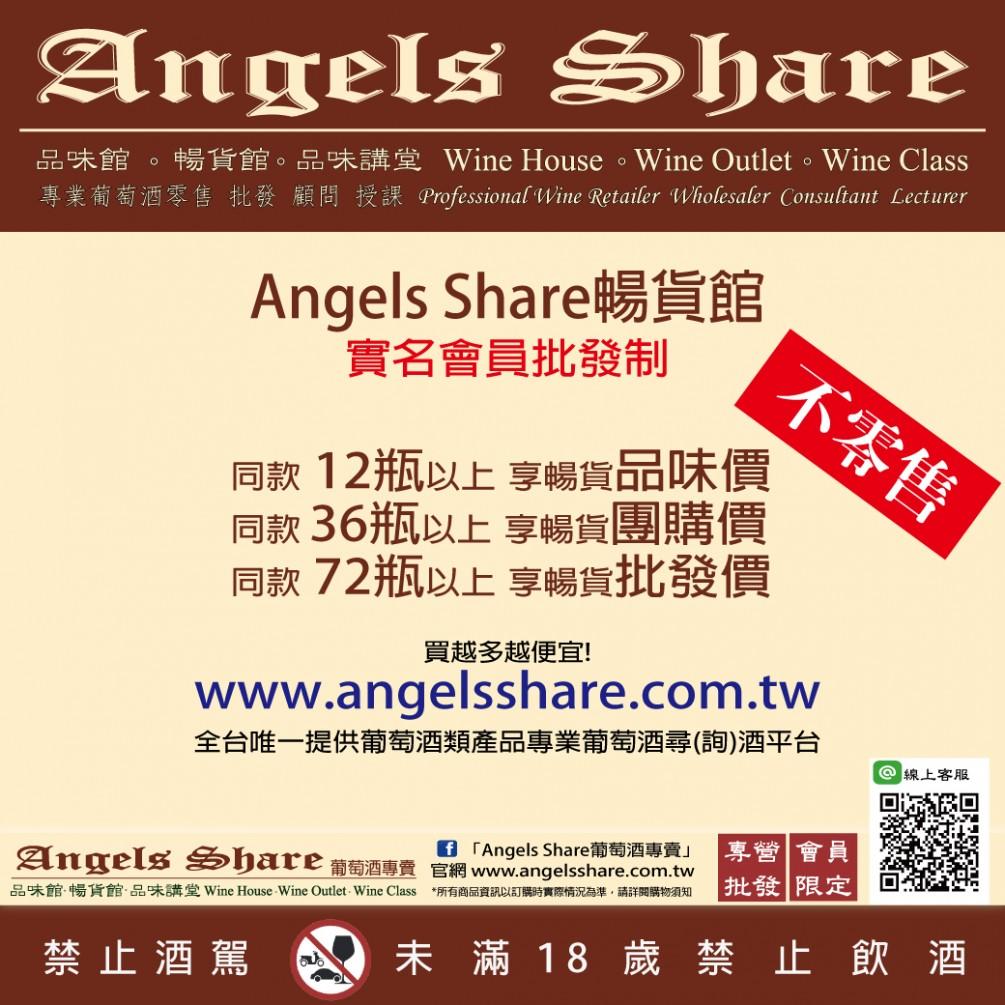 Angels Share 暢貨館-會員批發制,買越多越便宜、含運!