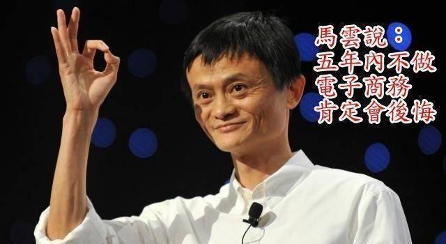 馬雲說五年內不做電子商務肯定會後悔,中華創業協會理事長施鋒陽說現在開始學中做肯定有機會成功