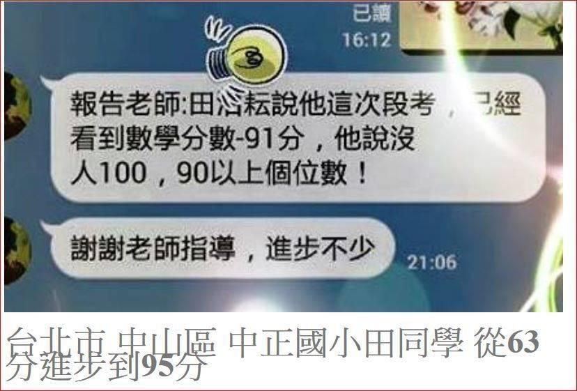 國小五年級升私中全科補習推薦台北市小班制簡杰