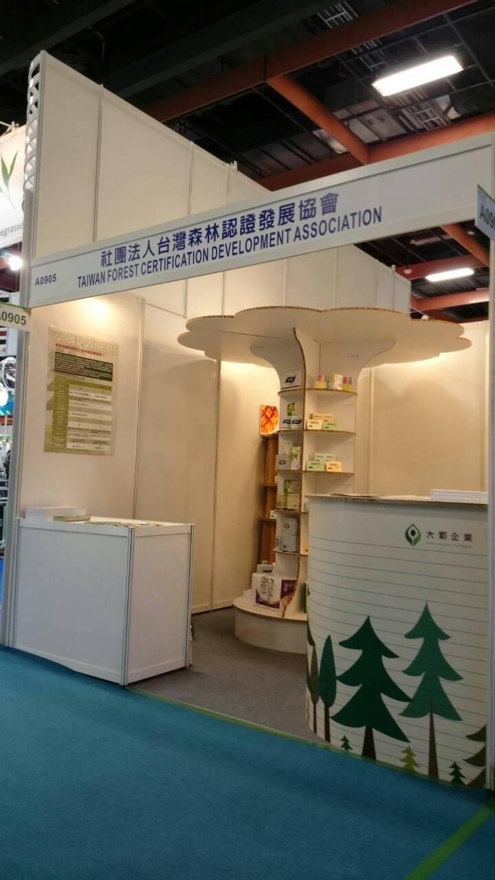 2014國際綠色產品展 現正展出中