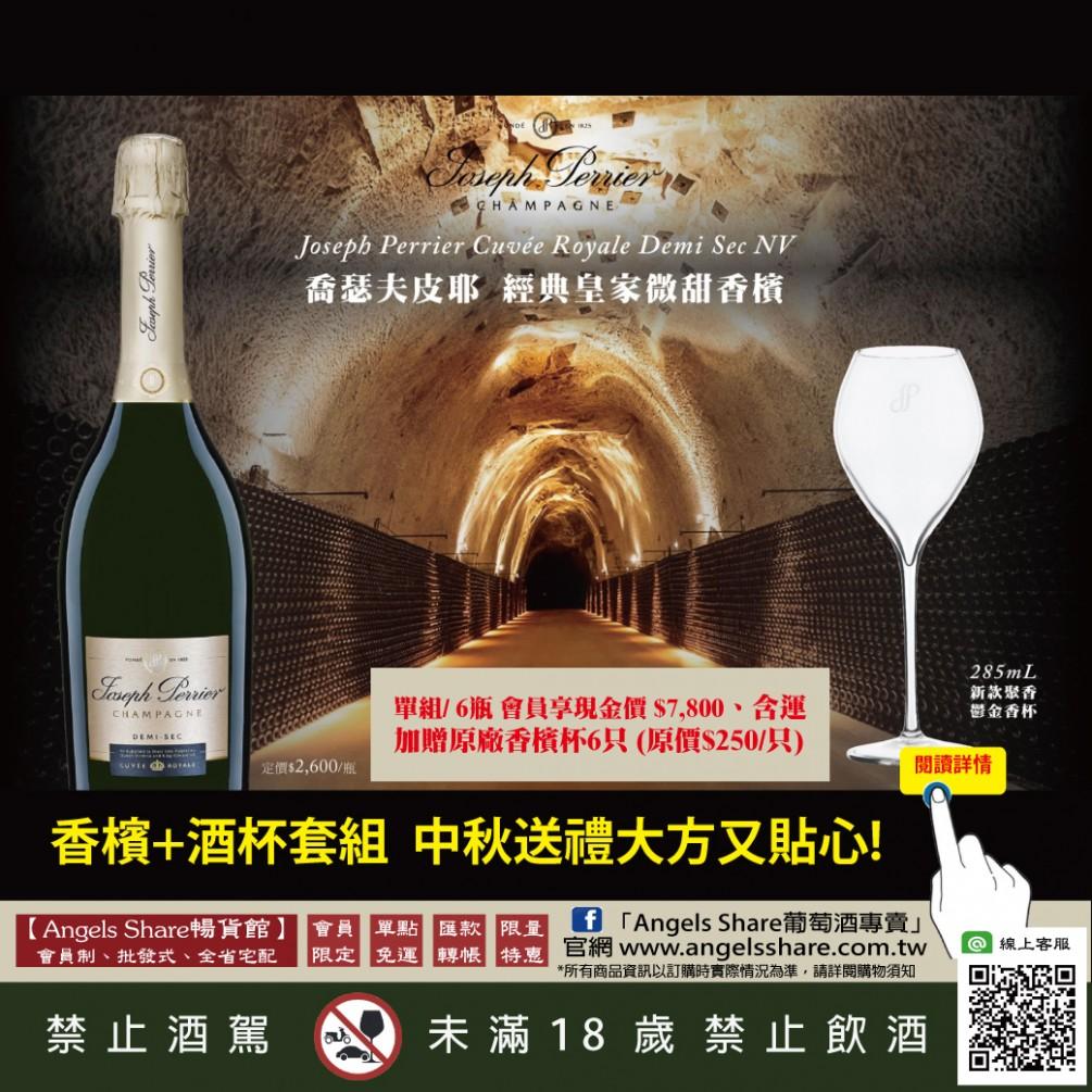 【英國皇室御用】皇家特釀香檳+酒杯套組
