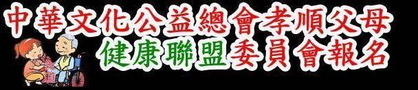 名畫家張淑德老師榮獲中華文化公益總會孝道好人好事模範父母親薦委員