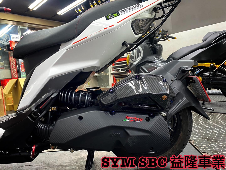 SYM DRG 158 ARMA SPEED TAIWAN 空濾外蓋組*SYM SBC 益隆車業*