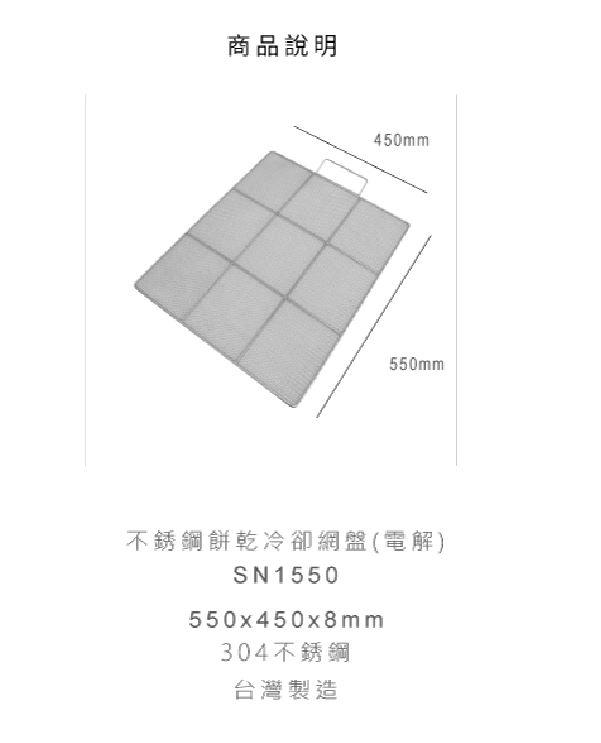★新品上架★三能SANNENG  銹鋼餅乾冷卻網盤(電解)
