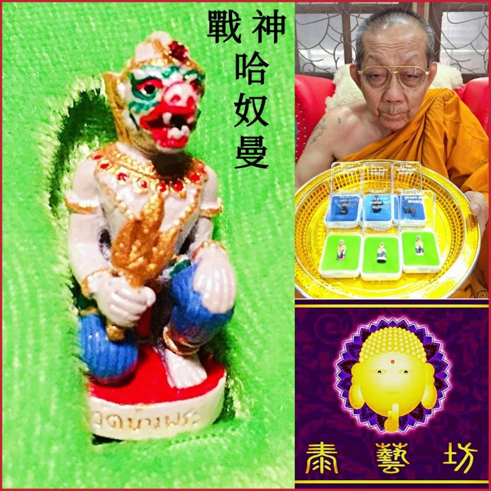 龍波本廟{ 猴神 - 哈奴曼 } 是泰國戰神 ~ 攻無不克 / 戰無不勝 / 擁有飛天遁地的強大力量,如同戰神陪伴我們左右,可使佩戴者增加勇氣 / 增強信心 / 抵擋災難 / 戰勝一切喔 ^&^