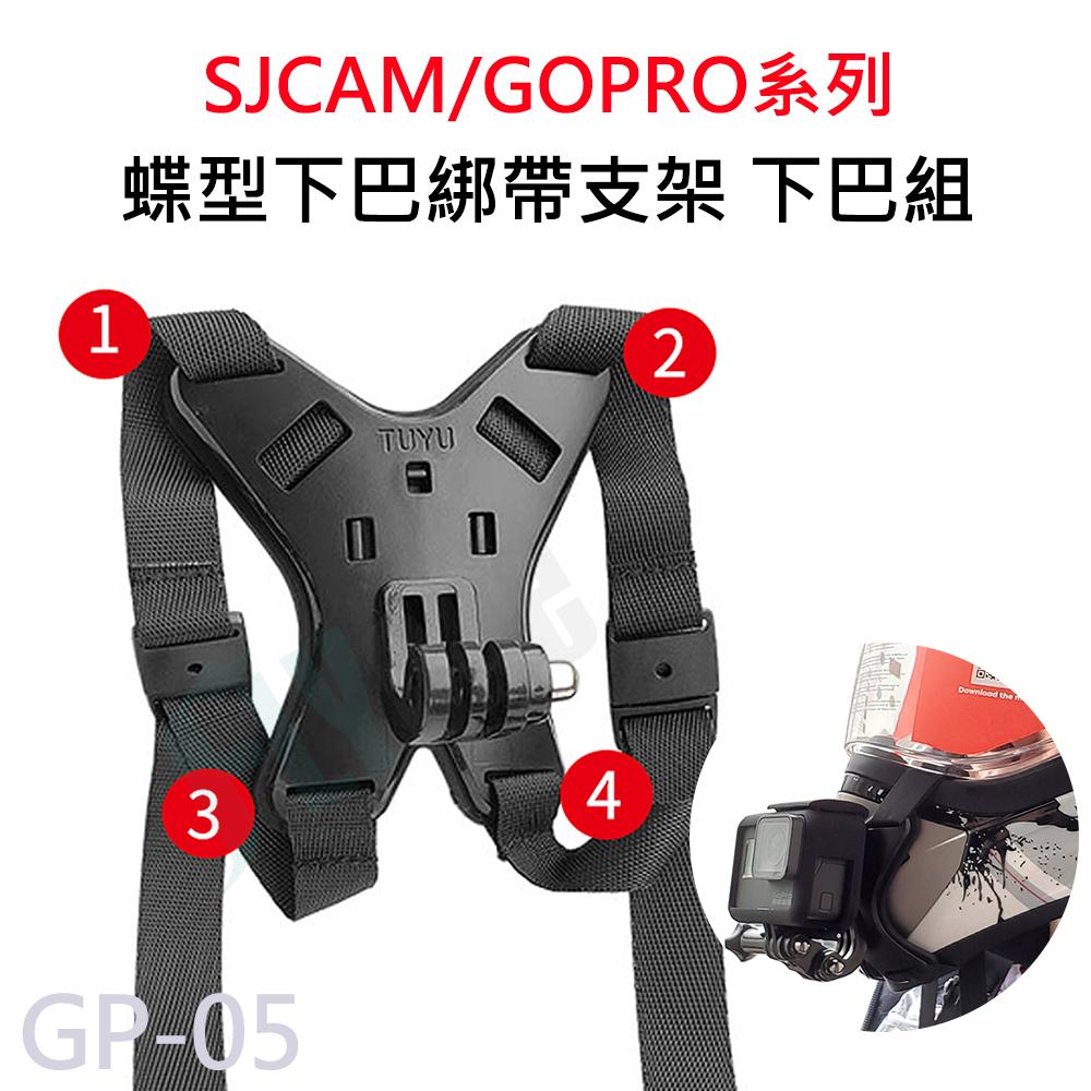 GOPRO蝶型安全帽下巴固定支架 四角綁帶下巴支架(附螺絲) 適用 SJCAM GP-05