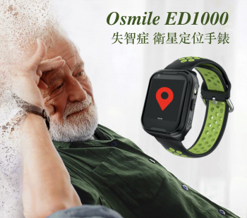 Osmile ED1000  (輔具款 BA 雙錶頭) 失智症 阿茲海默症 老人定位  GPS/SOS 求救定位手錶
