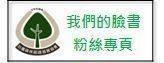 社團法人台灣森林認證發展協會(TFCDA)