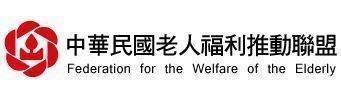 中華民國老人福利推動聯盟