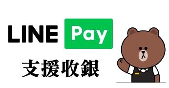 LINE Pay支付